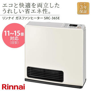 リンナイ(Rinnai)のリンナイガスファンヒーター  SRC-365E 10-8237 (ファンヒーター)