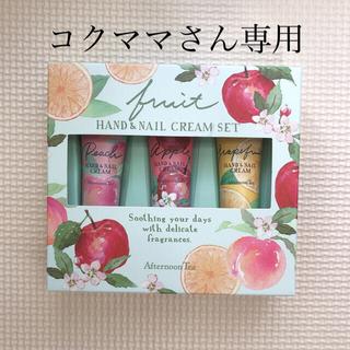 アフタヌーンティー(AfternoonTea)の【新品】Afternoon Tea ハンドクリームセット(ハンドクリーム)