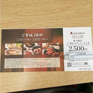 ラックランド株主優待 [ご当地こわけ] クーポン券 2,500円分(ショッピング)