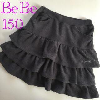 ベベ(BeBe)のBeBe フリースフリルスカート 150   (スカート)