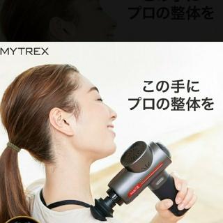 イームス(EMS)のMYTREX REBIVE - マイトレックス リバイブ 筋膜リリース(ボディマッサージグッズ)