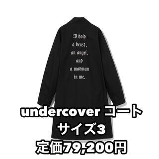アンダーカバー(UNDERCOVER)のundercover アンダーカバー ステンカラーコート(ステンカラーコート)