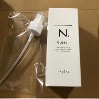 ナプラ(NAPUR)のN.ポリッシュオイル 専用ポンプ付き 150ml(ヘアケア)