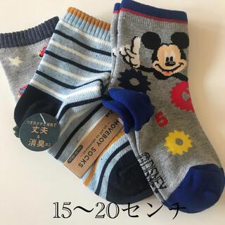 Disney - 【未使用】男の子 靴下 15〜20センチ 3足セット