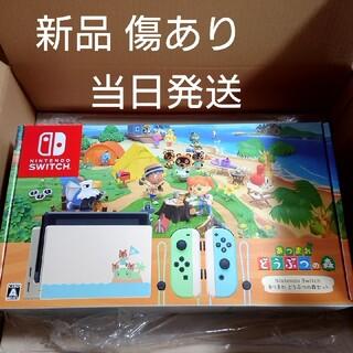ニンテンドースイッチ(Nintendo Switch)のNintendo Switch あつまれどうぶつの森セット 新品 傷あり(家庭用ゲーム機本体)