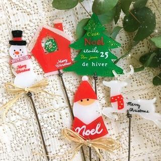 ワイヤークラフト クリスマス ガーデンピック 5本+1本セット(その他)