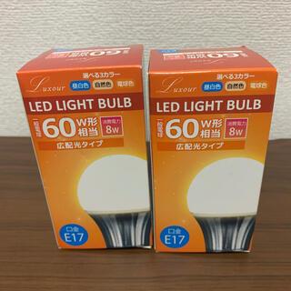 【新品未使用】LED電球 2個売り 60W型相当 E17 広配光タイプ(蛍光灯/電球)