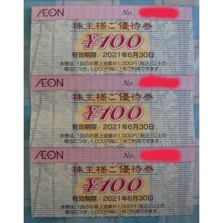 イオン(AEON)のイオン 株主優待 100円×3=300円 (ショッピング)