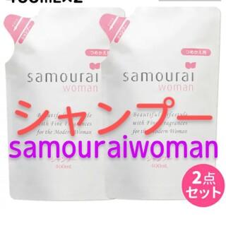 サムライ(SAMOURAI)のサムライウーマン🌺シャンプー2袋詰め替えset(シャンプー/コンディショナーセット)