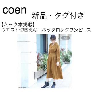 coen - coen コーエン 【ムック本掲載】ウエスト切替えキーネックロングワンピース