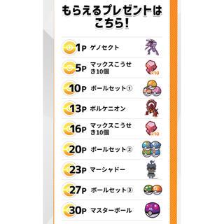 ポケモン(ポケモン)の32P分 ポケモン ゲット チャレンジ キャンペーンコード(その他)