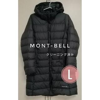 モンベル(mont bell)のモンベル ダウンコート ブラック クリーニング済み(ダウンコート)