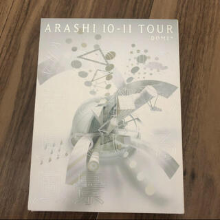 嵐 - 嵐 君と僕のみている風景DVD 初回限定版
