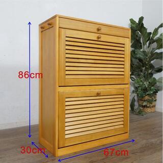 【アウトレット】木製 下駄箱 シューズラック  F9759(玄関収納)