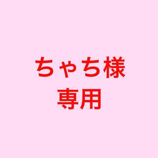 ちゃち様専用(うちわ)