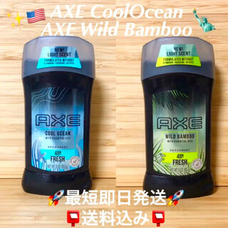 ユニリーバ(Unilever)のAXE アックス クールオーシャン&ワイルドバンブー 2本セット‼️(制汗/デオドラント剤)