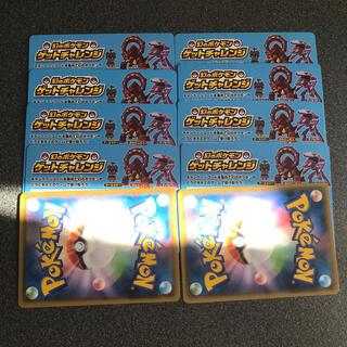ポケモン(ポケモン)の幻のポケモンゲットチャレンジ 8枚セット 32ポイント(その他)
