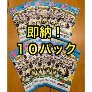 任天堂 - どうぶつの森 amiiboカード 第3弾 10パック 即納