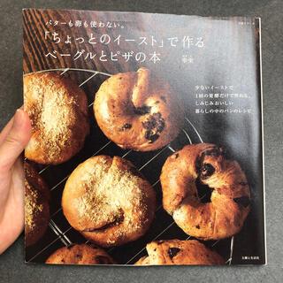 シュフトセイカツシャ(主婦と生活社)の「ちょっとのイ-スト」で作るベ-グルとピザの本 バタ-も卵も使わない。(料理/グルメ)