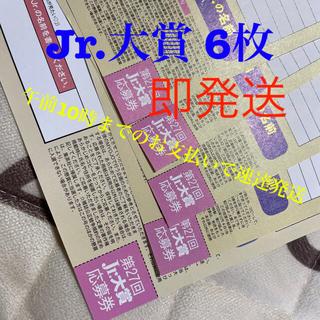 ジャニーズジュニア(ジャニーズJr.)のJr.大賞 6枚 Myojo 1月号(アイドルグッズ)