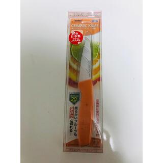 キョウセラ(京セラ)のセラミックナイフ 東レ フルーツナイフ(調理道具/製菓道具)