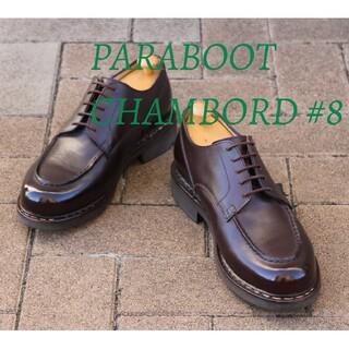 Paraboot - ほぼ新品!メンテ済パラブーツシャンボード#8純正ボックス付属