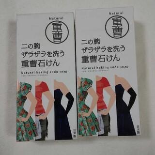 Pelikan - ペリカン石鹸の二の腕ザラザラを洗う重曹石鹸135g の2個セット