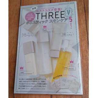 スリー(THREE)のTHREEのホリスティック スキンケア5点セット(化粧水/ローション)