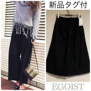 エゴイスト(EGOIST)の❃︎半額以下❃︎【新品タグ付】EGOISTハイウエストガウチョパンツ黒(カジュアルパンツ)