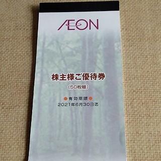 イオン(AEON)の専用 イオングループ株主優待券 12500(ショッピング)