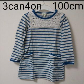 サンカンシオン(3can4on)の3can4on 100cm サンカンシオン ブルー ボーダー 長袖ワンピース (ワンピース)