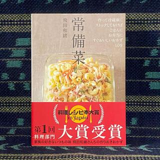 シュフトセイカツシャ(主婦と生活社)の『常備菜』飛田和緒(料理/グルメ)