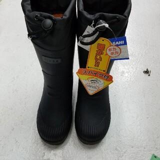 アサヒ - 新品防寒長靴