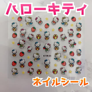 ハローキティ(ハローキティ)のハローキティ キティちゃん ネイルシール 防水ステッカー No.29(デコパーツ)