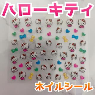 ハローキティ(ハローキティ)のハローキティ キティちゃん ネイルシール 防水ステッカー No.30(デコパーツ)