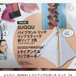 スック(SUQQU)のSUQQU トライアングルリップポーチ 新品 未開封品(ポーチ)