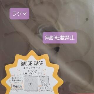 スリーコインズ(3COINS)の缶バッジ 収納ケース 直径57mm対応 9個収納可能(バッジ/ピンバッジ)