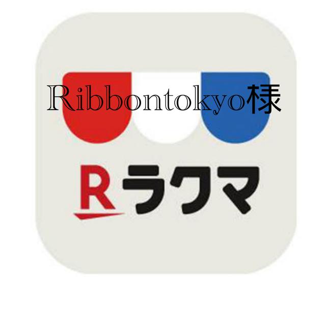 Ribbontokyo様 スマホ/家電/カメラのオーディオ機器(スピーカー)の商品写真