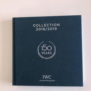 インターナショナルウォッチカンパニー(IWC)のIWC カタログ 時計 雑誌(腕時計(アナログ))