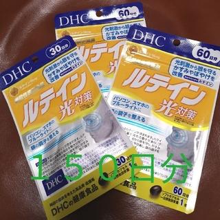 ディーエイチシー(DHC)のDHC ルテイン光対策 150日分(その他)