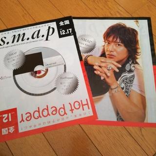 スマップ(SMAP)の2008年 ホットペッパー SMAP 切り抜き 匿名配送(アート/エンタメ/ホビー)