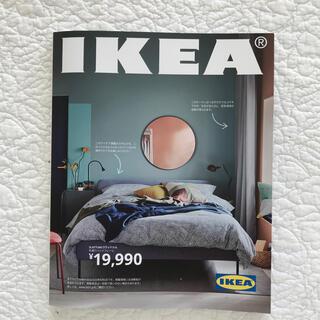 イケア(IKEA)のIKEA イケア  最新カタログ(住まい/暮らし/子育て)