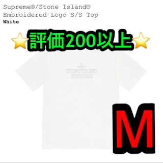 Supreme - Supreme Stone Island Embroidered Logo
