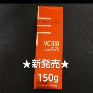 Dr.Ci Labo - 新発売★温感150g★VC100ホットピールクレンジングゲルEX 150g
