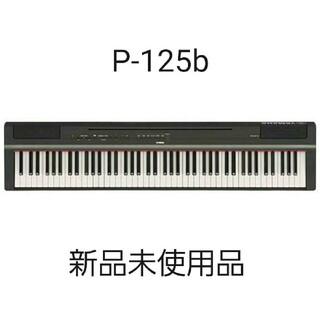 ヤマハ - 【新品未使用】YAMAHA 電子ピアノ P-125B 88鍵盤 ブラック