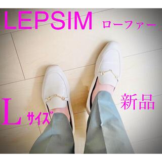 レプシィム(LEPSIM)の📌本日専用です📌 LEPSIM  ローファー Lサイズ (24〜24.5)(ローファー/革靴)