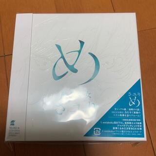 ソニー(SONY)のめ(初回生産限定盤)(ポップス/ロック(邦楽))