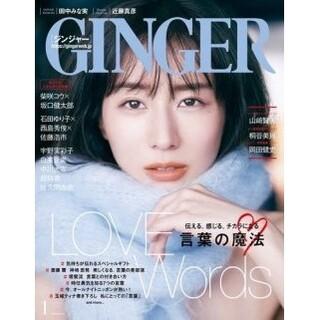 ジンジャー2021年1月号 (2020年11月21日発売)(ファッション)