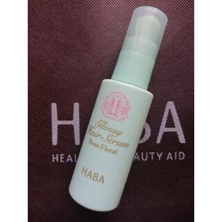 ハーバー(HABA)のハーバー 髪用美容液 洗い流さないタイプ 艶髪セラム ローズフローラル(オイル/美容液)