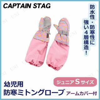 キャプテンスタッグ(CAPTAIN STAG)の新品 キャプテンスタッグ 手袋 アームカバー 防寒ミトン スキー 手袋 キッズ (手袋)